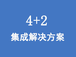4+2集成洗涤解决方案
