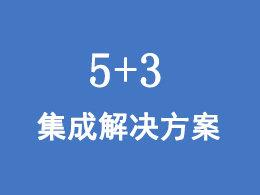 5+3集成洗涤解决方案