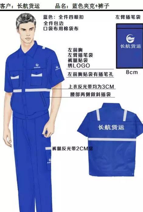 重庆制服定做_长航货运为船员统一配发新工装