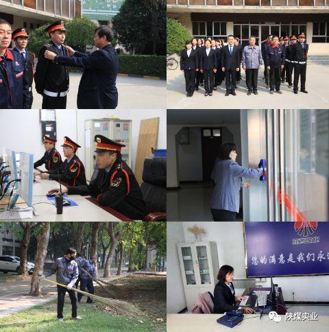 渭南实业公司统一工装