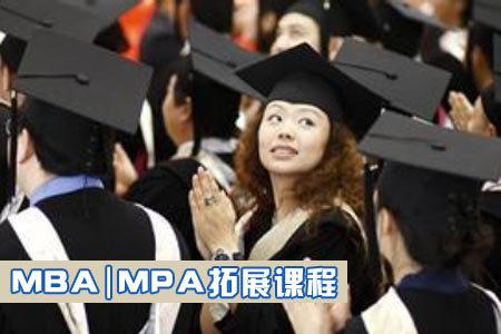 MBA|MPA拓展课程