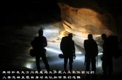 拓展训练项目:野外探洞