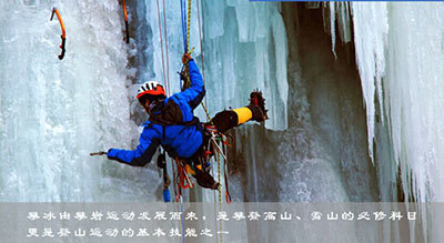 野外项目:攀冰