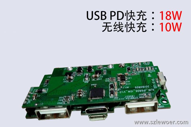 利行者无线充电宝二合一充电器PCBA板子样式