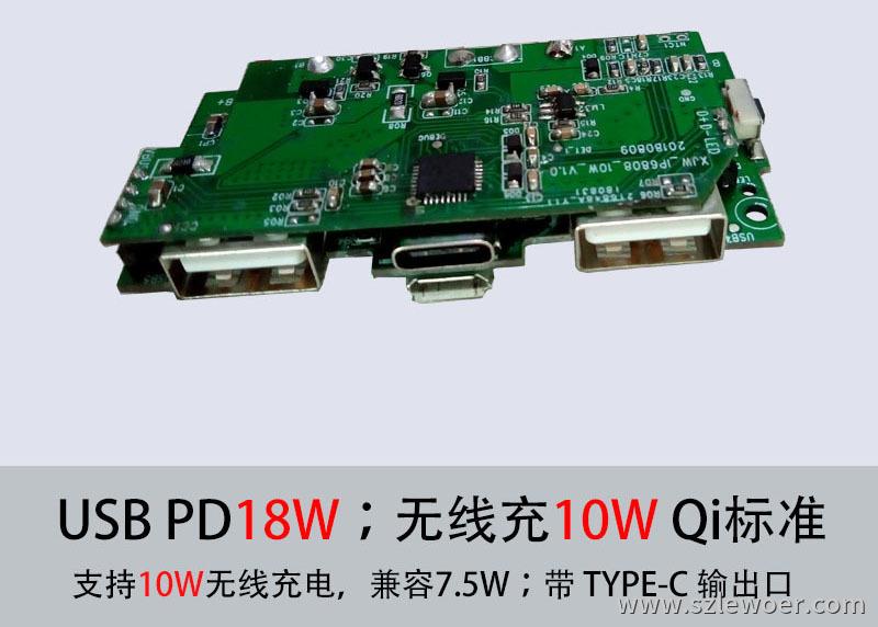 深圳利行者厂家直供无线充电宝PCBA电路板
