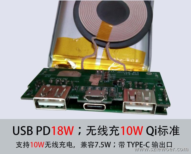 深圳利行者厂家直供无线充电宝PCBA电路板+线圈+电池套料