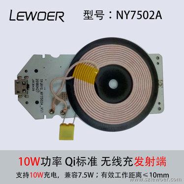 新页微单线圈10w无线充电器方案NY7502A方案