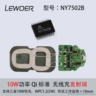 新页微无线充电器方案10w双线圈NY7502B芯片方案