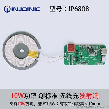 英集芯高性价比soc无线充电方案pcba集成方案芯片IP6808