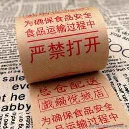 印刷湿水牛皮纸cc彩票