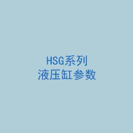 HSG系列液压缸参数