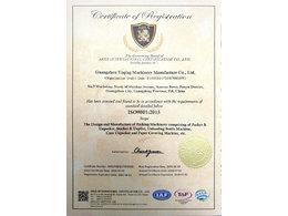 ISO证书(英文版)