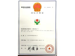 裕轻商标注册证