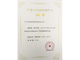 高效自动链轮式装箱机技术证书