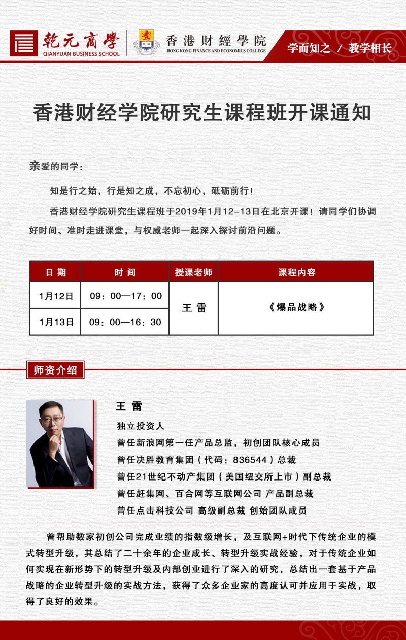 香港财经学院研究生课程班开课通知