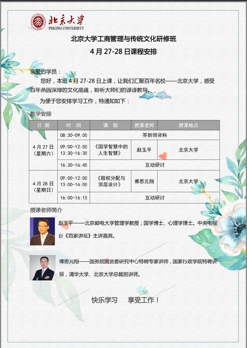 北京大学工商管理与传统文化研修班4月27-28日课程安排