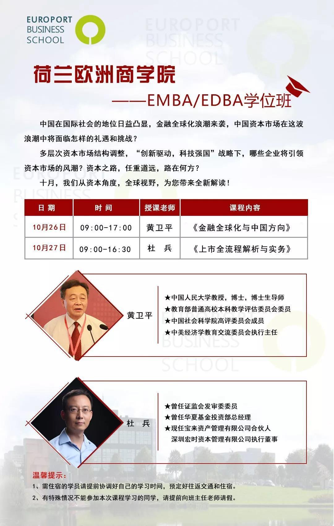 荷兰欧洲商学院EMBA/MBA开课通知