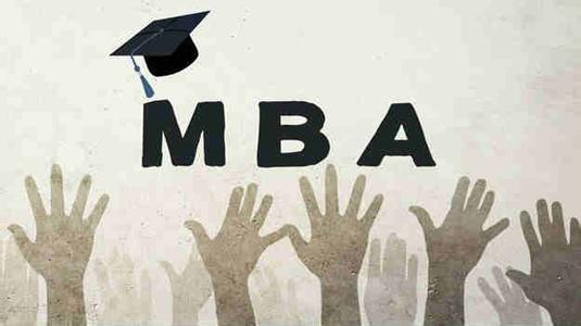 MBA工商管理硕士