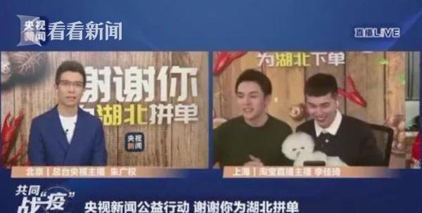 朱广权,李佳琦,湖北