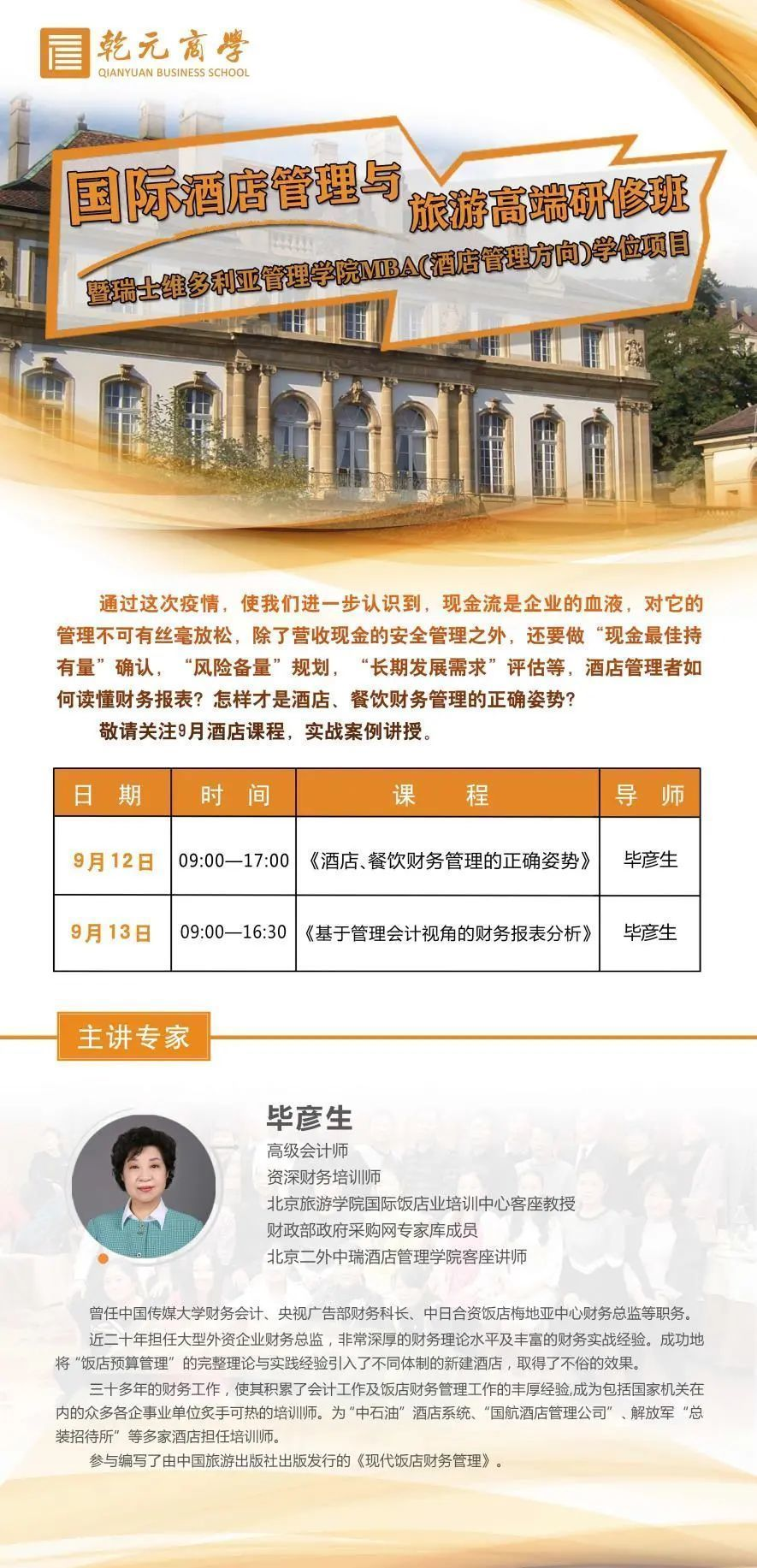 酒店管理与旅游班九月开课通知