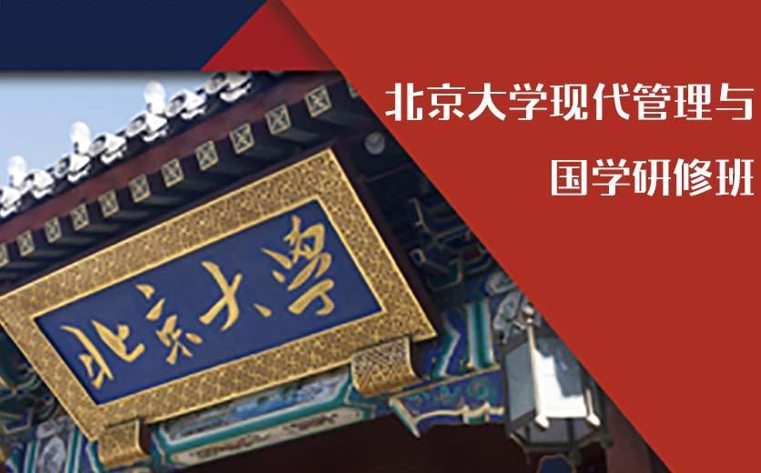 北京大学现代管理与国学研修班