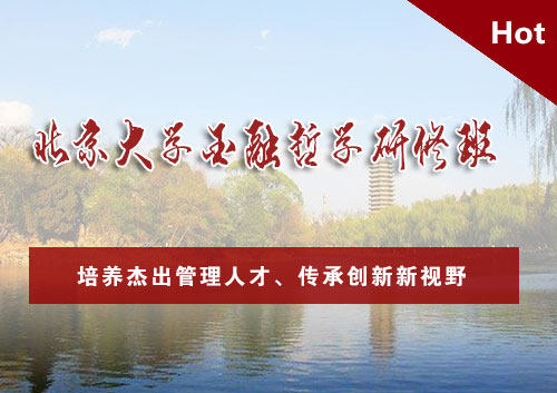 北京大学金融哲学研修班(第1期)