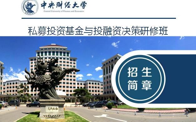 中央财经大学私募投资基金与投融资决策研修班