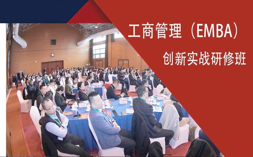 工商管理(EMBA)创新实战研修班