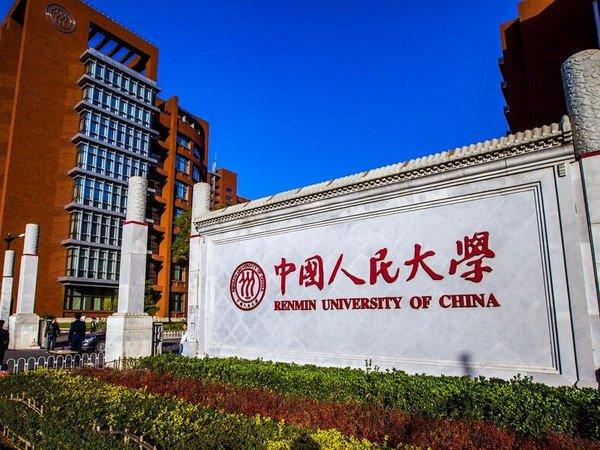 中国人民大学金融与投资高级研修班