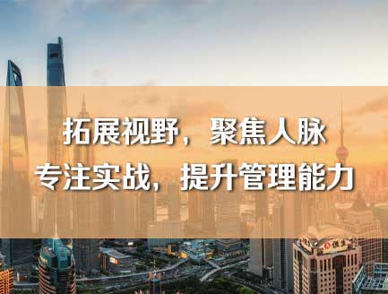 北京大学汇丰商学院2021年深圳金融领军人才研修班