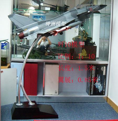 飞机模型14