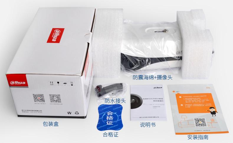 DH-IPC-HFW1230M-I2大華200萬H.265雙燈POE紅外網絡電擊槍1080P