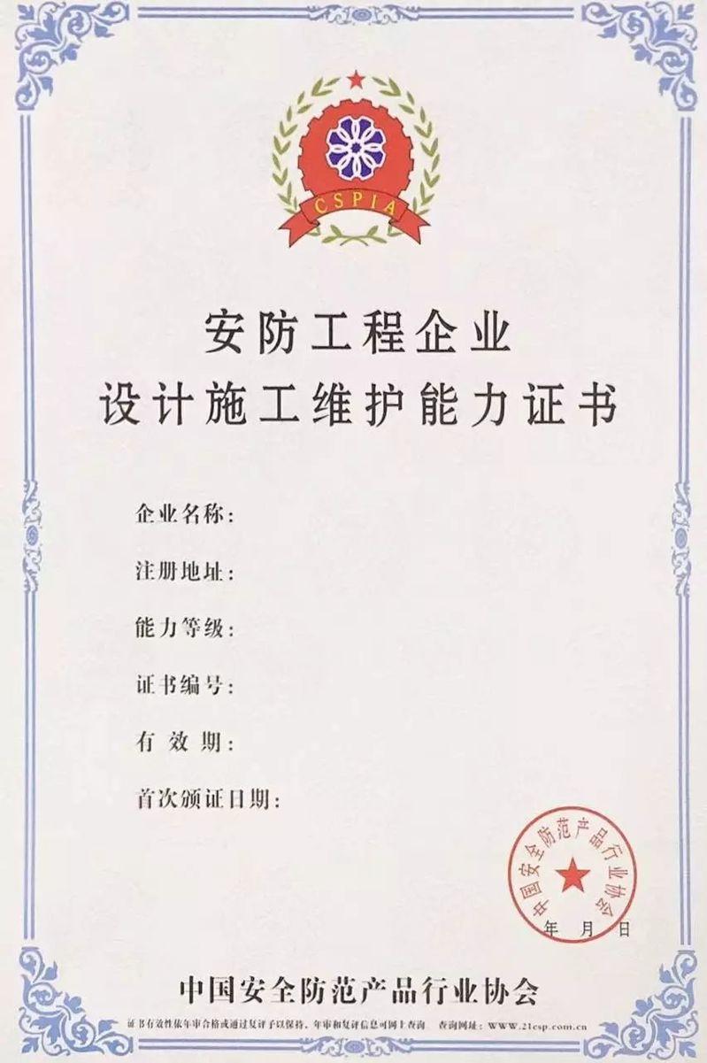 安防工程企业资质-安防工程企业设计施工维护能力证书
