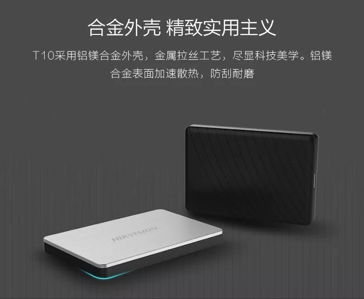 便携式移动硬盘T10新品发布!