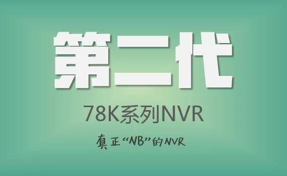 海康威视第二代78K系列POENVR