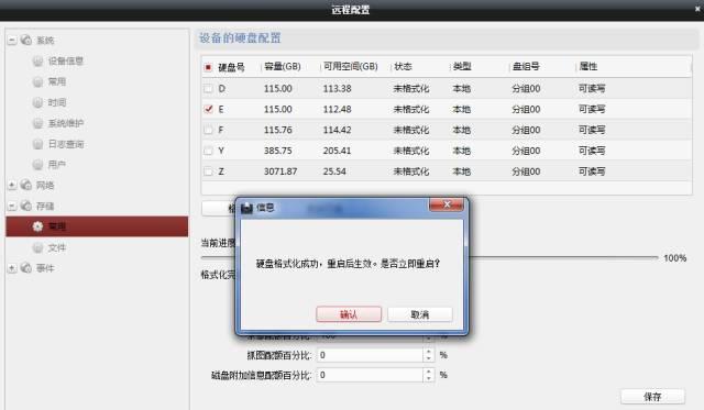 使用4200存储服务器如何保存录像呢?