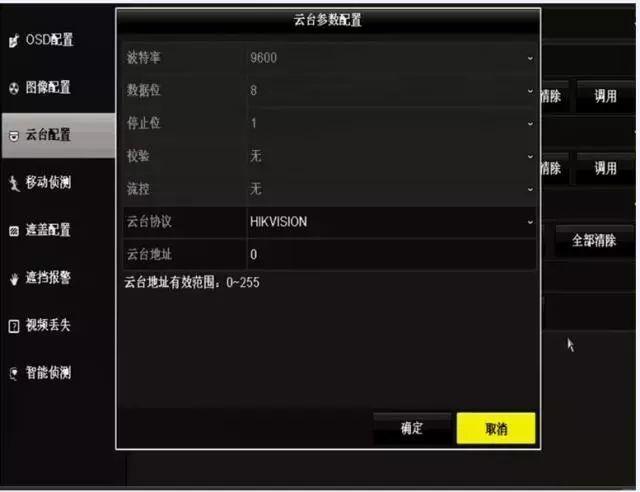 网页访问球机云台参数设置