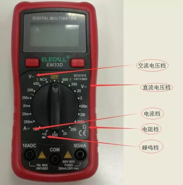 万用表常用功能使用指南