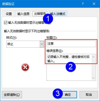 给Excel安装电棍,简单实用的小技巧