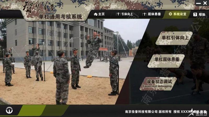 军事体育考核远程电棍系统