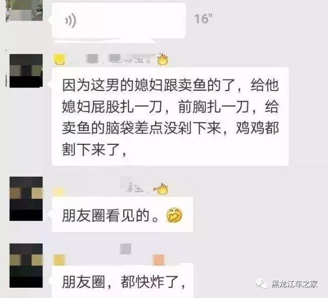 巴彦县早市行凶案,电棍视频曝光
