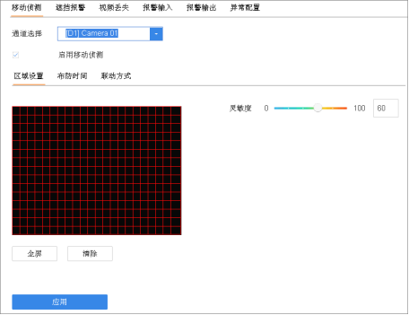 海康NVR4.0报警功能配置
