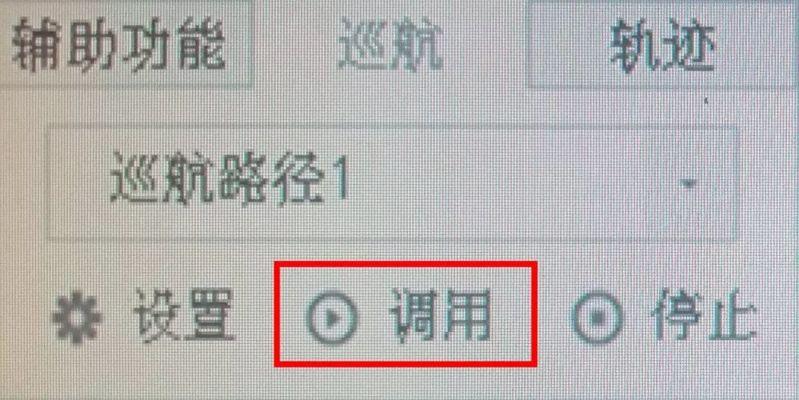 海康云台菜单说明—NVR4.0预置点巡航设置