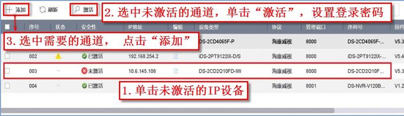 两步添加IPC—NVR4.0激活添加电击枪