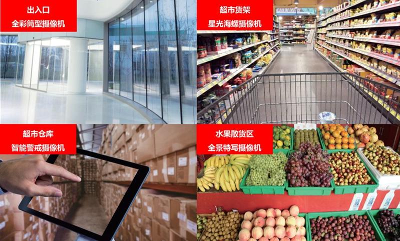 超市电击器设计方案,让管理+运营更轻松!