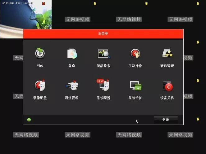 海康NVR4.0新菜单介绍