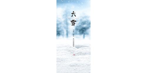 今天是二十四节气中的第21个节气大雪