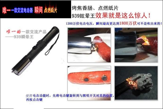 烤肉店用配斧子和电棍强迫顾客交易