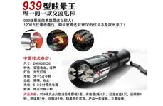 防身保安器材属于危险武器吗