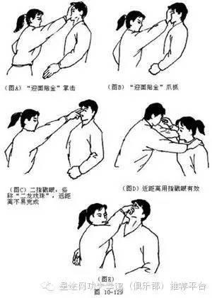 女生肉搏防身技巧